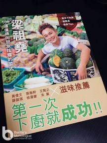 《第一次下廚就成功》 梁祖堯傳授100道入門菜式 pumpkinjojo cookbook 02 217x290