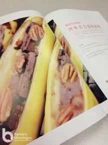 《第一次下廚就成功》 梁祖堯傳授100道入門菜式 pumpkinjojo cookbook 06 217x290