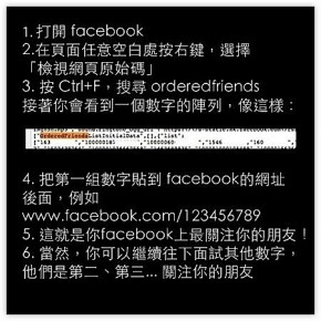 Facebook 誰在偷偷關注你 簡易版 facebook OrderedFriends friend ranking 03 290x290