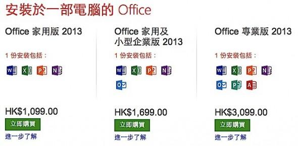 月租 《Microsoft Office 365》 有沒有更划算? 埋單計計數!