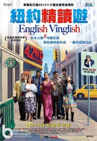 《紐約精讀遊》Cooking 媽媽學英文 (English Vinglish)