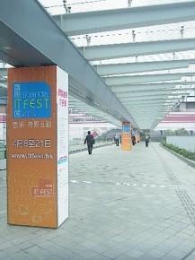 國際IT匯 2013 四月開鑼 3大重點推介 (International IT Fest)