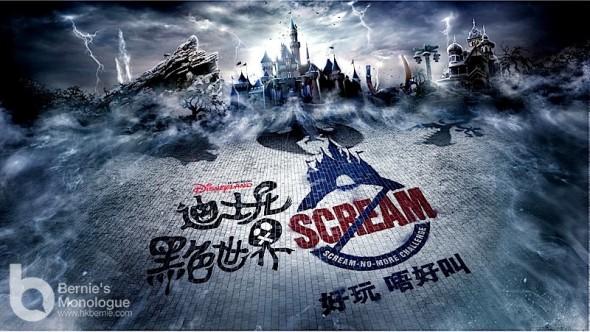 2013 迪士尼黑色世界 挑戰「好玩.唔好叫」10 個好玩介紹 (傳媒日優先場新景點介紹)