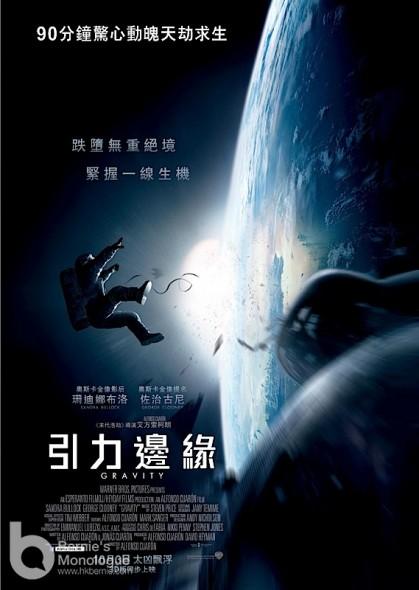 《引力邊緣》震憾觀眾心靈的90分鐘太空體驗 (Gravity)