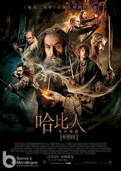 《哈比人 - 荒谷魔龍》吊胃口的華麗大冒險 [The Hobbit: The Desolation of Smaug]