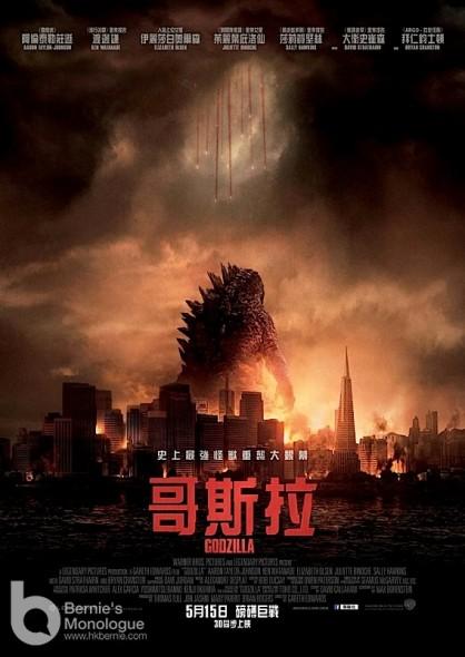 《哥斯拉》經典新作贏掌聲! [Godzilla 2014]
