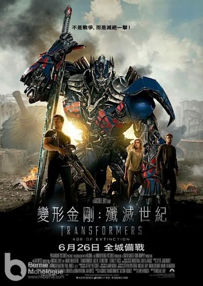 《變形金剛:殲滅世紀》香港取景而拍出一個陌生香港 [Transformers: Age of Extinction]